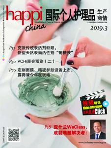 国际个人护理品生产商情 Happi China - 二月 2019