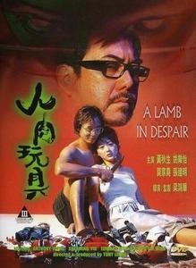 A Lamb in Despair (1999)