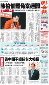 United Daily News 聯合報 – 23 十月 2021