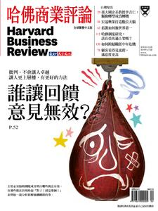Harvard Business Review Complex Chinese Edition 哈佛商業評論 - 四月 2019