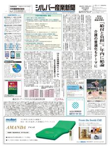シルバー産業新聞 – 9月 2019