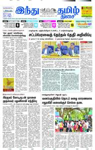 The Hindu Tamil - அக்டோபர் 07, 2018