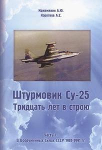 Штурмовик Су-25 30 лет в строю Часть I: В вооруженных силах ВВС СССР 1981-1991