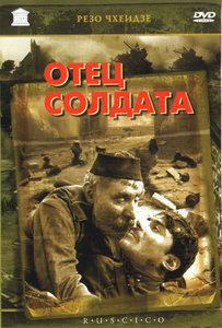 Father of a Soldier / Otets soldata / Отец солдата (1964)