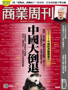 Business Weekly 商業周刊 - 07 十月 2019