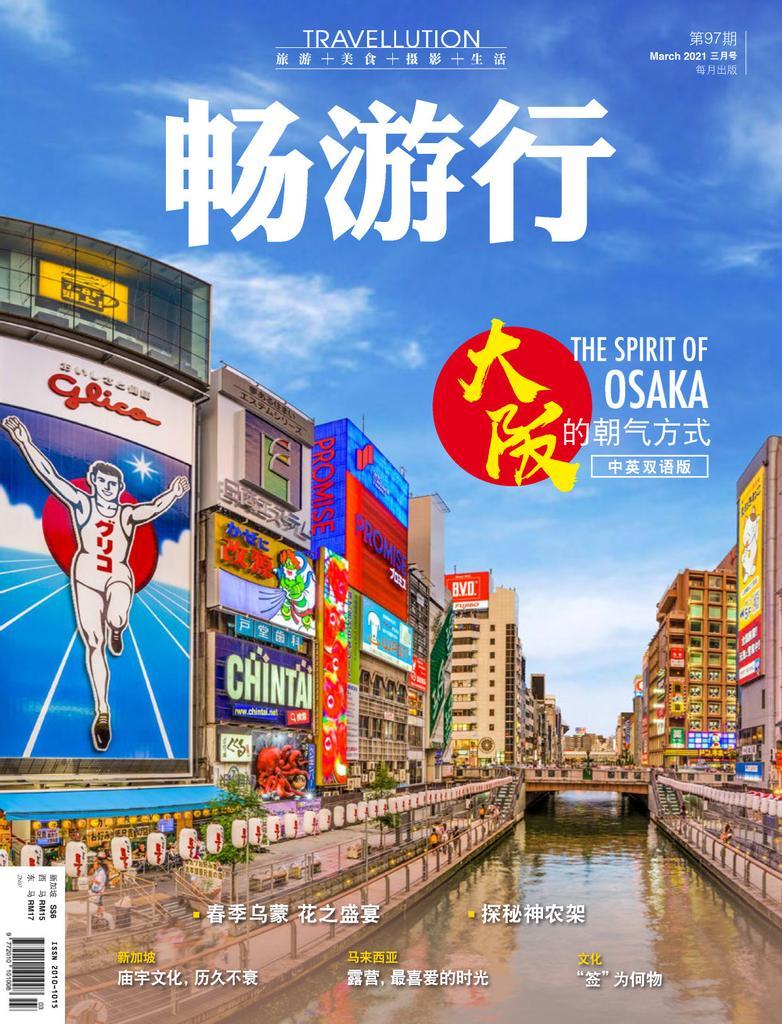 Travellution 畅游行 - 三月 2021