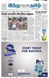 The Hindu Tamil - ஆகஸ்ட் 29, 2018