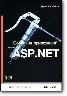 Дуглас Дж. Рейли, «Создание приложений Microsoft ASP.NET»
