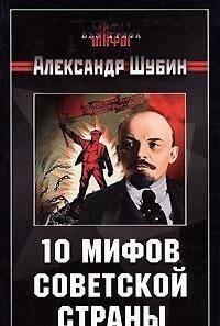 10 мифов Советской страны(Repost)