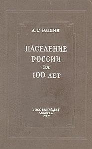 Рашин А.Г. Население России за 100 лет
