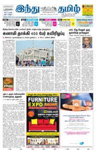 The Hindu Tamil - செப்டம்பர் 30, 2018