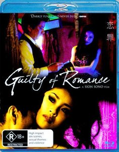 Guilty of Romance (2011) + Extras [Japan Cut]