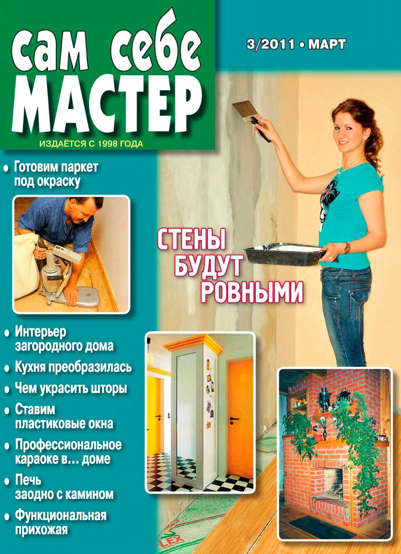 Сам себе мастер №3 (март 2011)