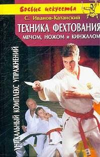 С. Иванов-Катанский, «Техника фехтования мечом, ножом и кинжалом»