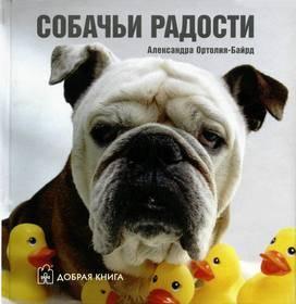 А. Ортолия-Байрд - Собачьи Радости