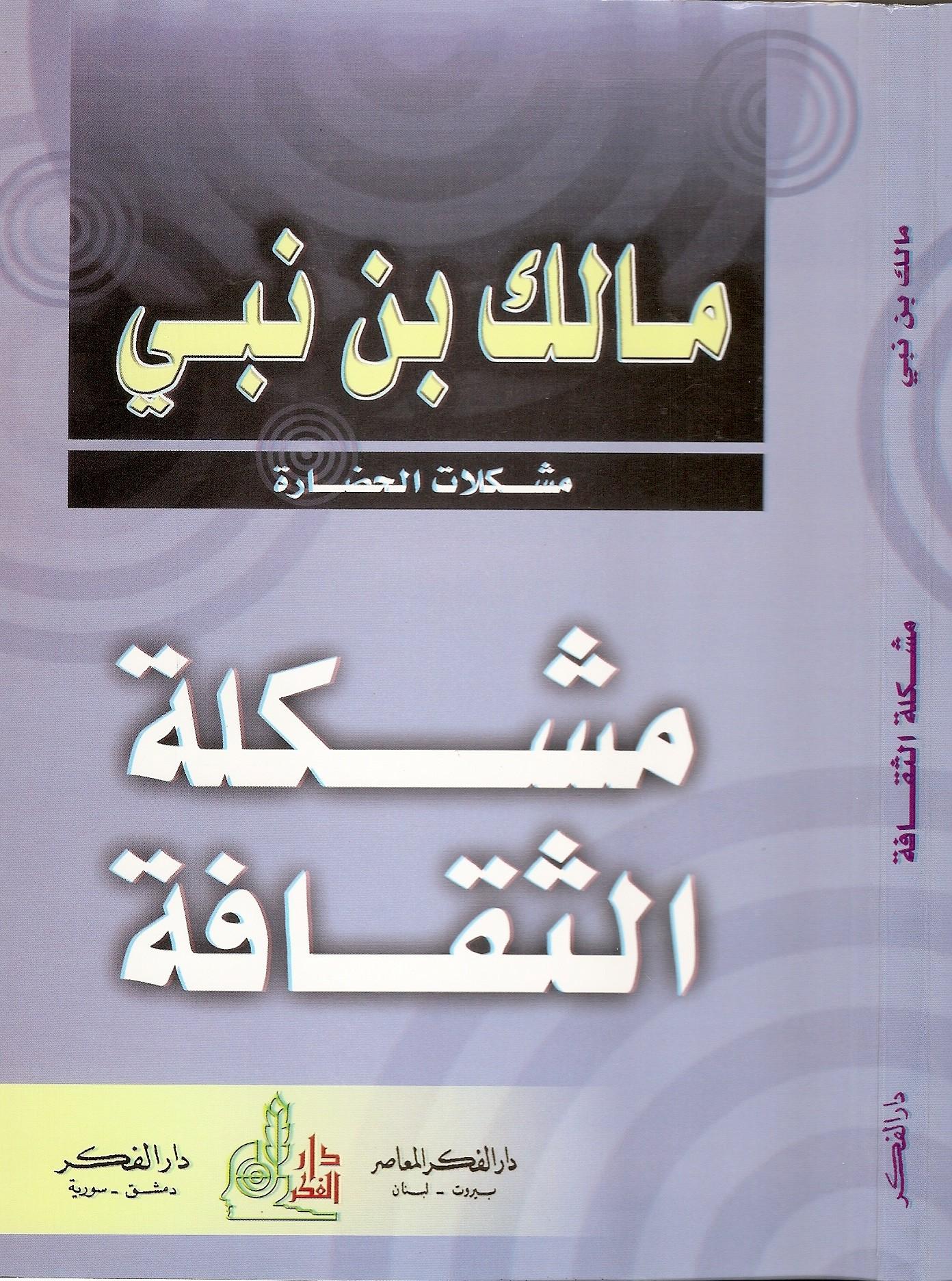 Moushkelat Al Thakafa (Le Problème de la culture)