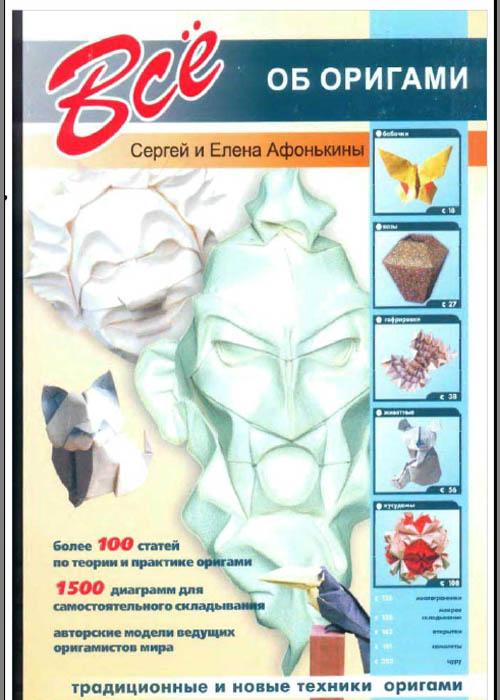 """Афонькин С, """"Все об оригами"""""""