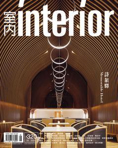 Interior Taiwan 室內 - 五月 2020