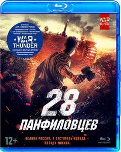 Panfilov's 28 / Dvadtsat vosem panfilovtsev / Двадцать восемь панфиловцев (2016)
