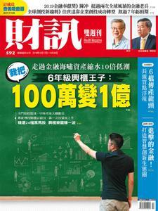Wealth Magazine 財訊雙週刊 - 17 十月 2019