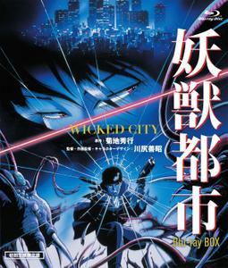 Wicked City (1987) Yôjû toshi