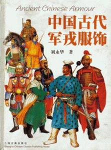 Ancient Chinese Armour (Repost)