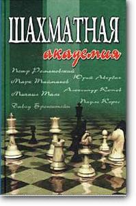 Под ред. Ю.Авербаха, «Шахматная академия»