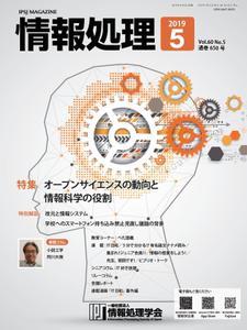 情報処理学会 – 4月 2019