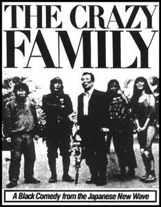 The Crazy Family (1984) Gyakufunsha kazoku