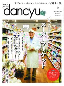 dancyu ダンチュウ – 8月 2021