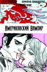 Американский вампир No.03