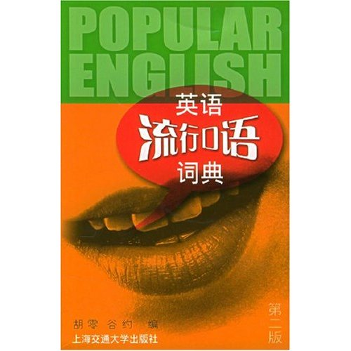 Popular Spoken English Chinese Dictionary
