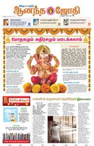 The Hindu Tamil - செப்டம்பர் 13, 2018