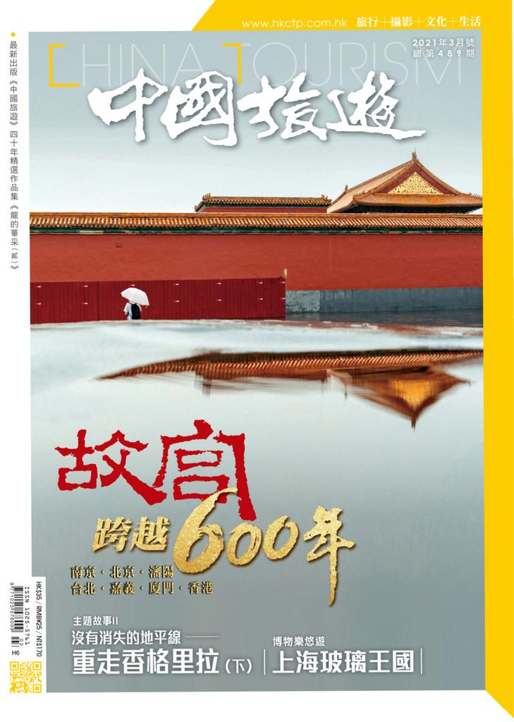 China Tourism 中國旅遊 - 三月 2021