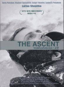 The Ascent (1977) Voskhozhdenie