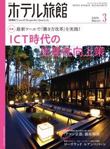 月刊ホテル旅館 – 2月 2020