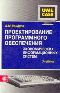 Вендров А. М., «Проектирование программного обеспечения экономических информационных систем»