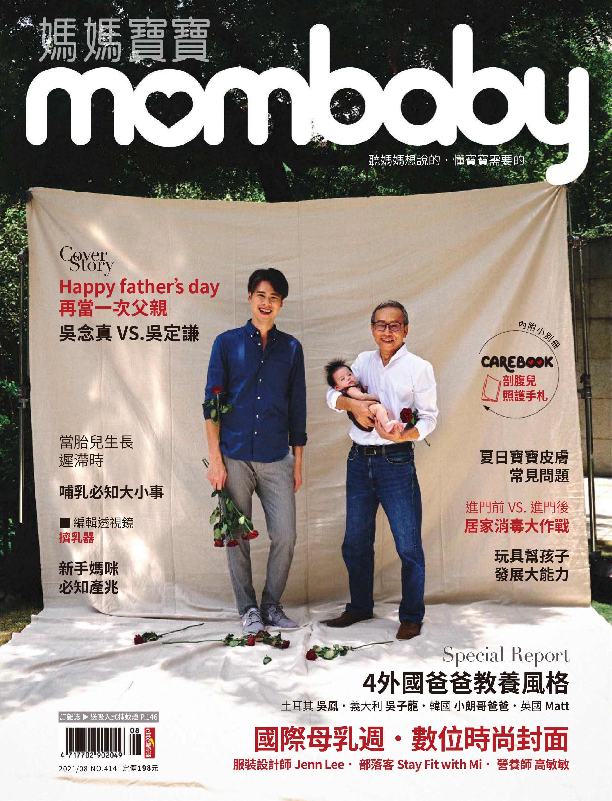 Mombaby 媽媽寶寶雜誌 - 八月 2021
