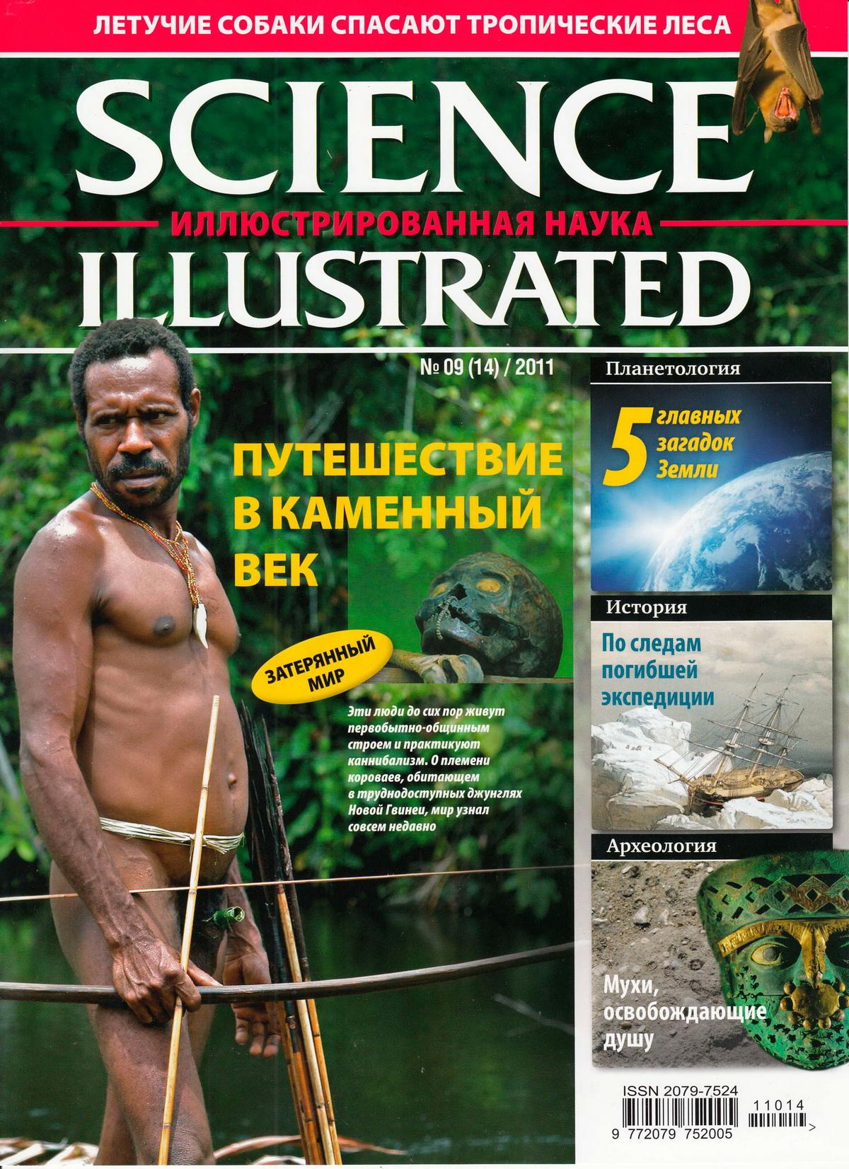 Science Illustrated. Иллюстрированная Наука №9 (июнь 2011)