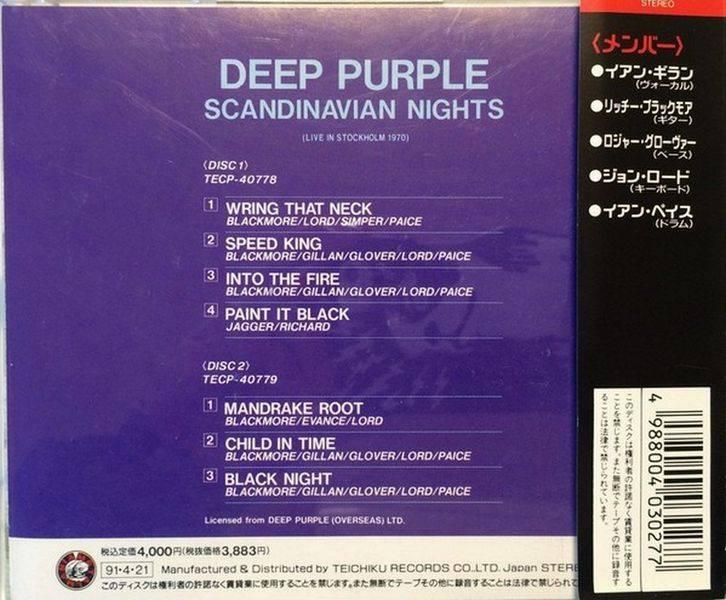 Deep Purple - Scandinavian Nights: Live In Stockholm 1970 (1991) {Japan 1st press}