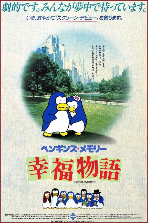 Penguin's Memory: A Tale of Happiness (1985)