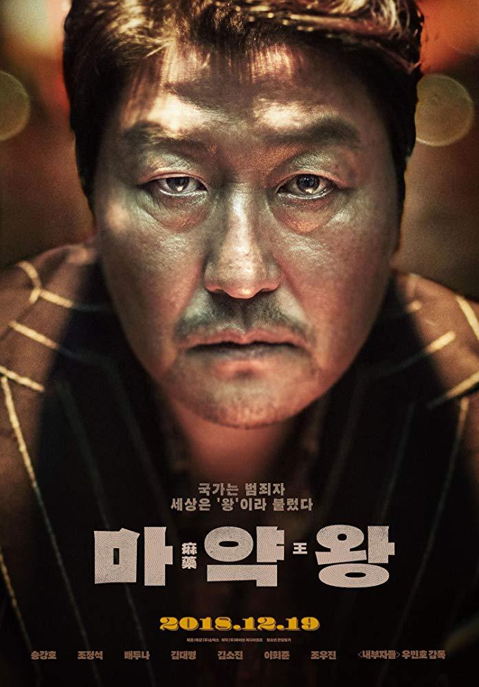 Ma-yak-wang / The Drug King (2018)