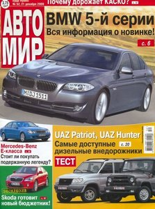 Автомир №52 (21 декабря 2009)