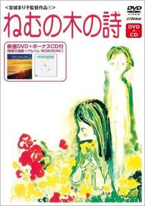 The Silk Tree Ballad (1974) Nemuno-ki no uta