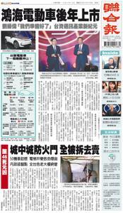 United Daily News 聯合報 – 18 十月 2021