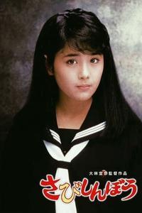 Lonelyheart (1985)