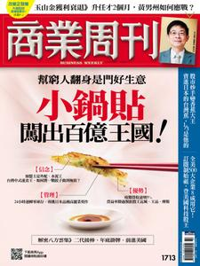 Business Weekly 商業周刊 - 14 九月 2020