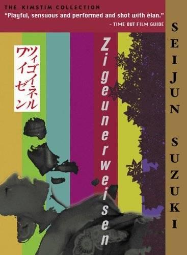 Zigeunerweisen / Tsigoineruwaizen (1980)