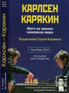 CHESS • Карлсен-Карякин • Матч за звание чемпиона мира по шахматам • Нью-Йорк 2016 (2019)