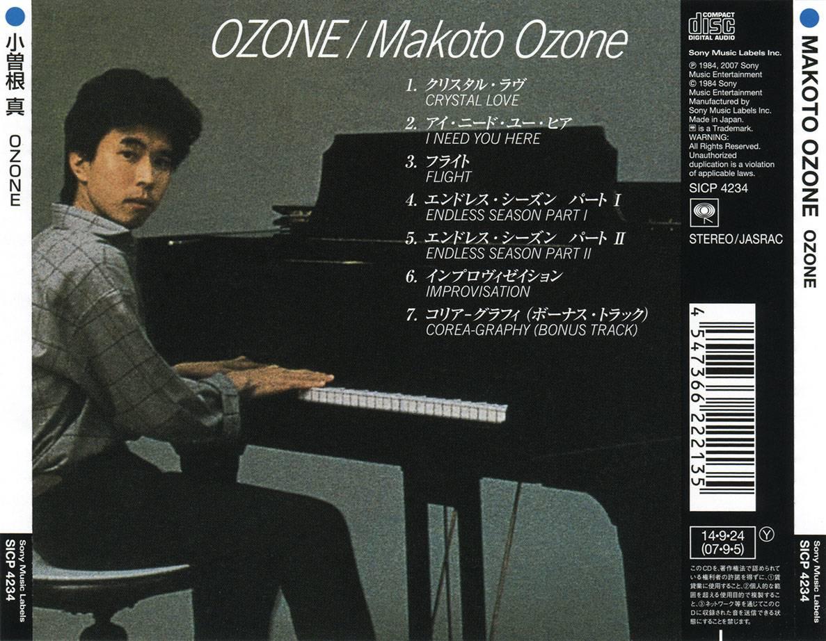 Makoto Ozone - Ozone (1984) Japanese Reissue 2014